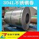 304L不銹鋼卷20-7-19
