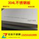 304L-24mm20-7-14