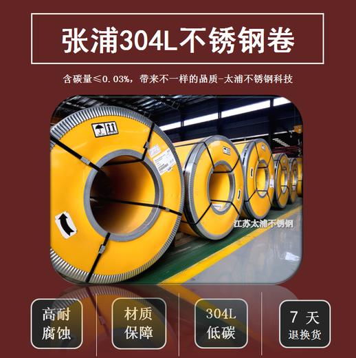 無錫304L不銹鋼分條/太鋼304L不銹鋼卷價格