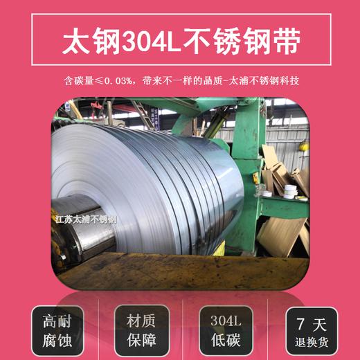 無錫304L不銹鋼價格/太鋼304L不銹鋼卷/無錫不銹鋼帶市場