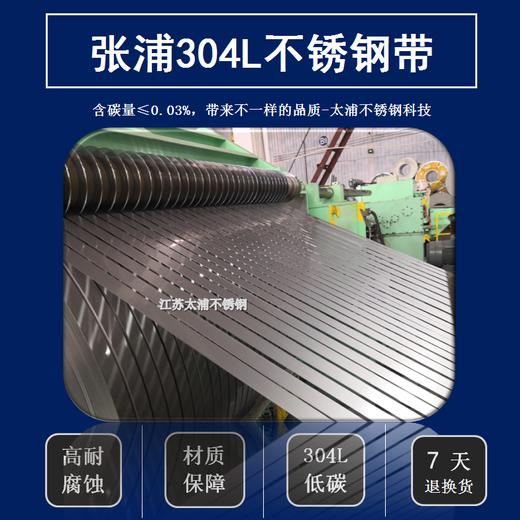 無錫304不銹鋼卷加工定制規格多選