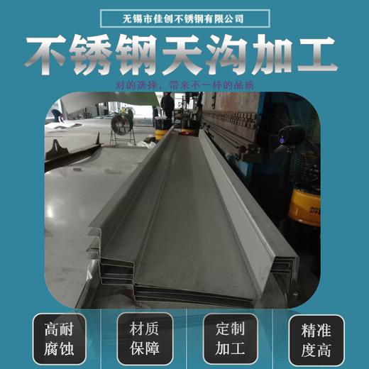 201不銹鋼天溝的使用壽命有多久-201不銹鋼天溝的價格