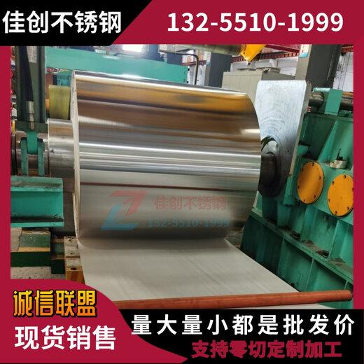 太鋼0.4mm304不銹鋼板價格多少錢一公斤