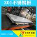 2021年無錫新不銹鋼板201/304價格多少錢一噸