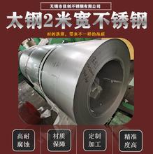 304不銹鋼熱軋薄板加工定制/批發價圖片
