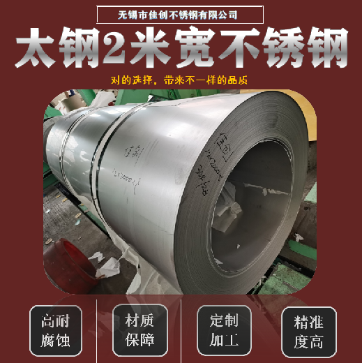 304不銹鋼熱軋薄板加工定制/批發價