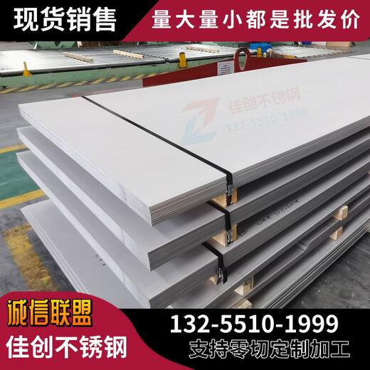 今日316L不銹鋼板價格多少錢/東特316L不銹鋼板報價
