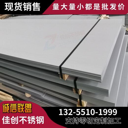1.0mm304不銹鋼板價格多少錢一噸