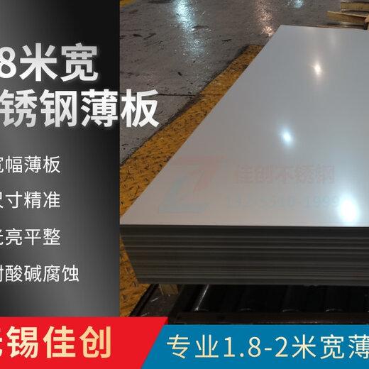 1800寬面304不銹鋼板價格/1.8米寬幅冷軋不銹鋼批發