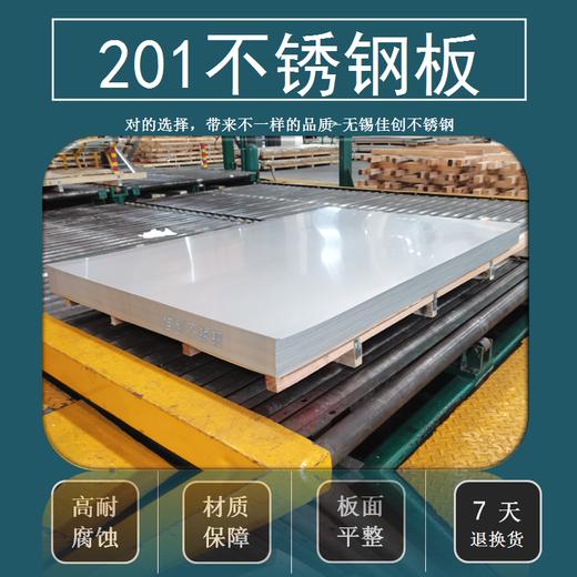 2021年5月份不銹鋼板201報價表