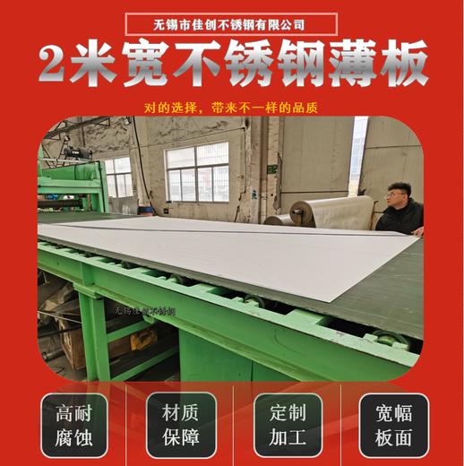 1.2×2000×C304冷軋不銹鋼卷價格/太鋼2米寬不銹鋼