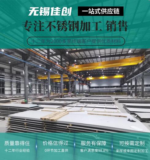 5月2號304不銹鋼板價格表/不銹鋼板316L今日報價