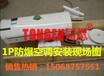 呼和浩特制药用BKF-35-EX防爆空调生产商