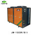 九沐超低温空气能热泵热水机组