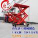 運城液壓升降機廠家、載重1噸2噸3噸液壓升降機廠家定制價格、山東唐工機械
