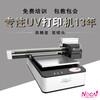 厦门纽扣小型uv打印机万能打印机诺彩打印机报价打印机哪个牌子好