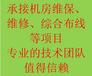 网络机房综合布线,承接机房维保项目北京网络领跑者