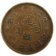 深圳正规古钱币交易光绪元宝鉴定图片