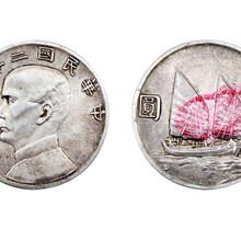 藏品名称:中华民国二十三年双帆币一枚图片