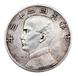 中华民国二十三年双帆币一枚