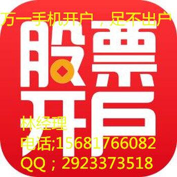 黑龙江证券股票开户,如何开到服务好低佣金率