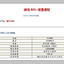神马M3/蚂蚁S9矿机全网最低价图片