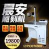 山东晨安光纤激光打标机CA-20L金属雕刻机金属打标机