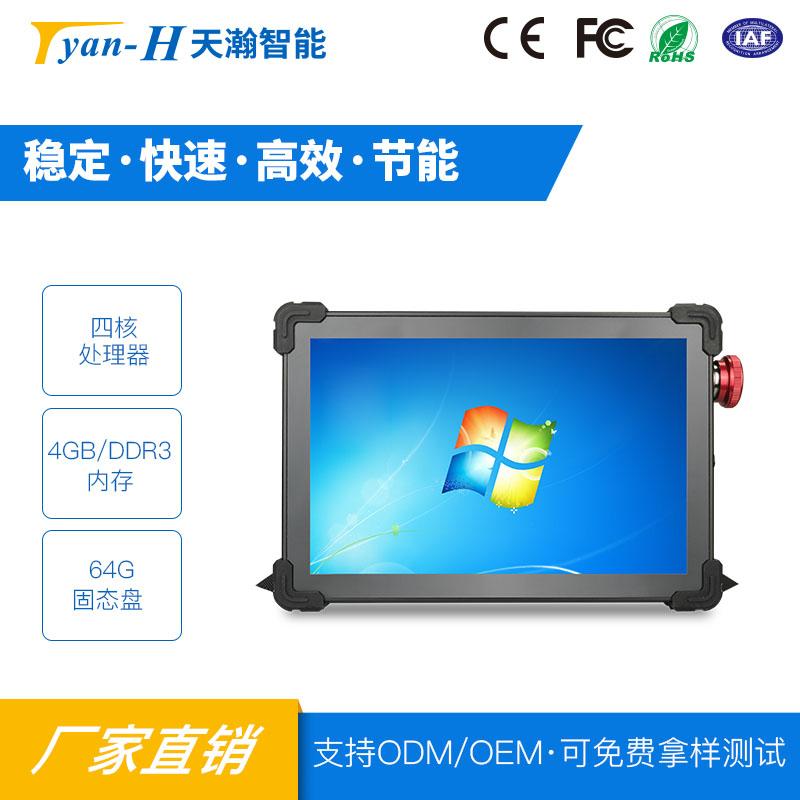 轻薄型10寸X86架构windows10系统10寸天瀚智能三防加固手持平板电脑