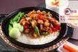 砂鍋飯做法大全專業的砂鍋飯技術培訓就到昭通香華