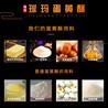瑶玛蛋黄酥,精选各种优质食材,再用天然蜜糖制作而成,甜蜜的生活,幸福的味道。