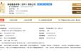 名下前海自贸区华夏联合普惠金融服务有限公司