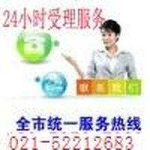 上海特灵中央空调清洗保养维修上海24小时统一派单热线图片