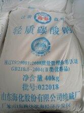 优势供应:山东潍坊纯碱图片