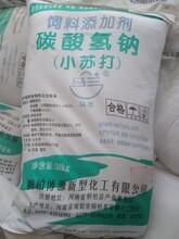 咸宁碳酸氢钠图片