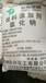 克拉瑪依飼料級氯化鈉價格廠家及報價