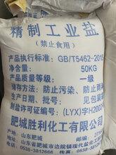 工业盐生产厂家图片