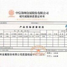 黑龙江大苏打用途硫代硫酸钠保质期大苏打新价格硫代硫酸钠现货供应图片