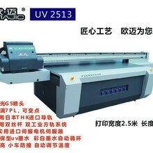 欧迈UV平板打印机山西各地招地级市代理商图片