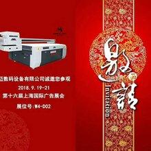 欧迈UV平板打印机重庆各地招地级市代理商图片
