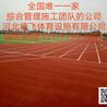 清远足球场跑道材料国家新标准</股份有限公司,集团>-欢迎您德飞体育