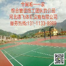 朔州户外篮球场协会/有限公司欢迎您德飞体育图片