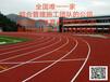 绥化400米标准跑道体育<有限公司欢迎您>!