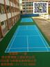 眉山400米塑胶跑道尺寸《上海新团标》设计《有限公司欢迎您》德飞体育