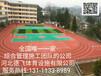 辽源塑胶篮球场协会/有限公司欢迎您