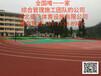 萍乡环形塑胶跑道体育欢迎光临|有限公司欢迎您!