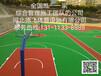 赣州硅PU球场施工工程施工<股份有限公司,集团>-欢迎您