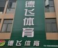 沧州市 网球场尺寸厂家欢迎您哪里有