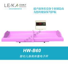 婴幼儿卧式身高体重秤B60型婴儿电子体重秤