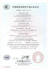 3C认证专业办理流程及费用