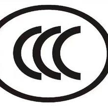 灯具哪些需要做3C认证,认证周期和费用